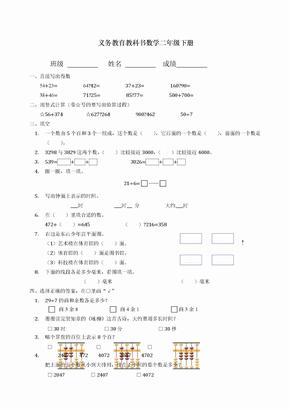 苏教版二年级下册数学试卷.docx