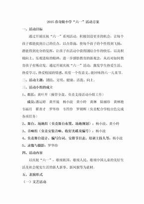 """2015春奇陵小学""""六一""""活动方案"""