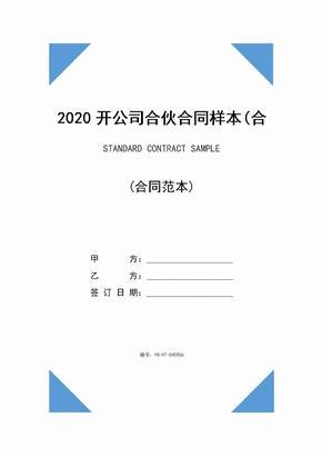 2020开公司合伙合同样本(合同范本)