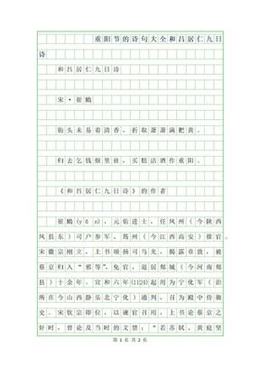 2019年重阳节的诗句大全-和吕居仁九日诗