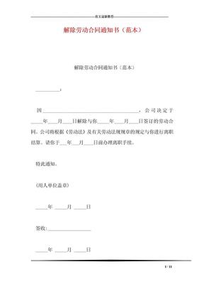 解除劳动合同通知书(范本)