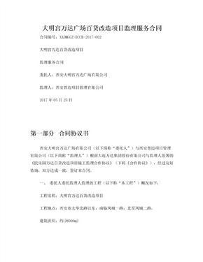 大明宫万达广场百货改造项目监理服务合同