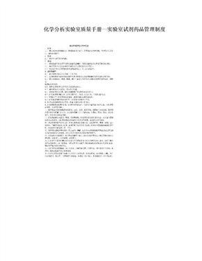 化学分析实验室质量手册—实验室试剂药品管理制度