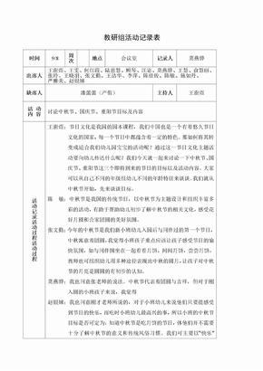 幼儿园教研记录.docx