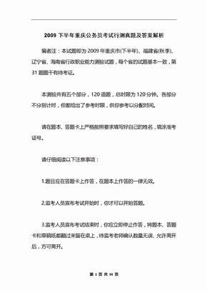 2009下半年重庆公务员考试行测真题及答案解析