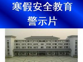 寒假安全教育 (2)ppt课件