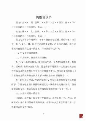 离婚协议书范本 律师事务所修改