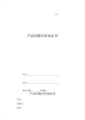 产品代销合作协议书 (2)