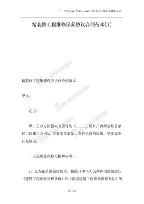 精装修工程维修保养协议合同范本[1]