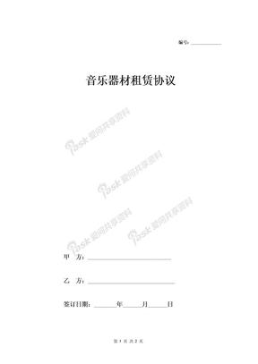 音乐器材租赁合同协议-在行文库