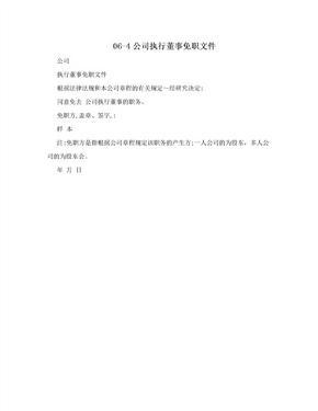 06-4公司执行董事免职文件