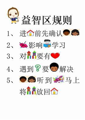 67幼儿园益智区规则