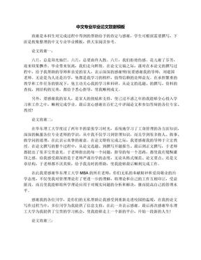 中文专业毕业论文致谢模板