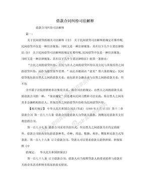 借款合同纠纷司法解释