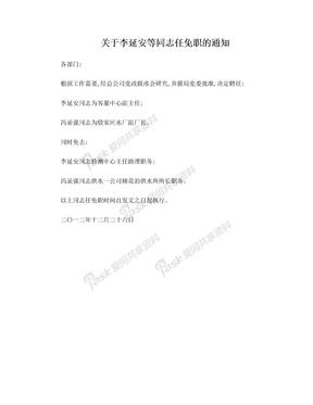 关于李延安等同志任免职的通知