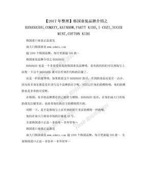 【2017年整理】韩国童装品牌介绍之BANANASHU,COMAYY,RAINBOW,PARTY KIDS,I-COZI,SUGER MINT,COTTON KIDS