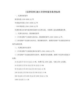 [法律资料]浙江省律师服务收费标准