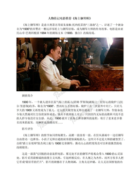 人物传记电影推荐《海上钢琴师》