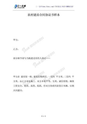 农村建房合同协议书样本