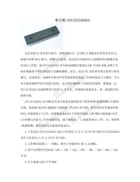 单片机STC12C5A60S2
