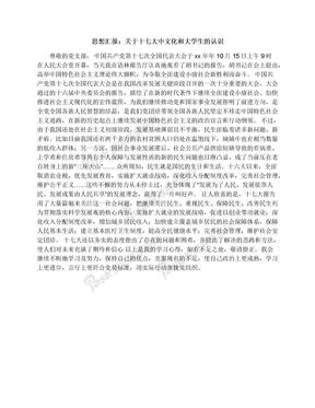 思想汇报:关于十七大中文化和大学生的认识