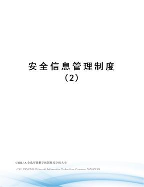 安全信息管理制度 (2)