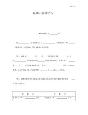 借款合同-延期还款协议书