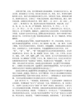 京剧《智取威虎山》与昆曲《牡丹亭》在艺术表现形式上有什么不同