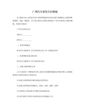 广州汽车租赁合同模板