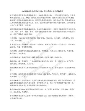 2015河南公务员考试行测:类比推理之成语结构辨析