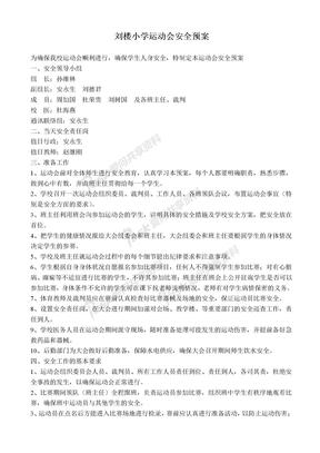 08-09下运动会刘楼小学运动会安全预案