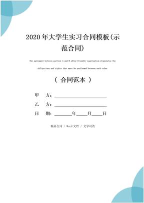 2020年大学生实习合同模板(示范合同)