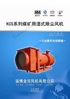 KCS矿用湿式除尘风机说明书