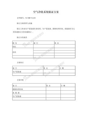 012空气净化系统验证