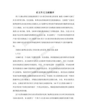 论文外文文献翻译