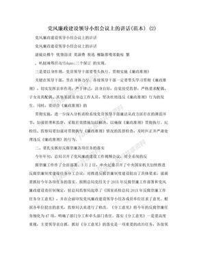 党风廉政建设领导小组会议上的讲话(范本) (2)