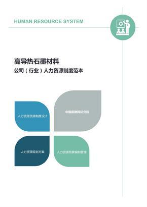高导热石墨材料公司(行业)人事制度范本-人力资源部资料文集系列