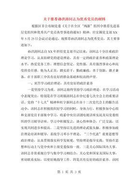 关于推荐孙洪涛同志为优秀党员的材料