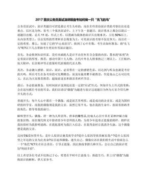 """2017重庆公务员面试演讲题备考如何做一只""""先飞的鸟"""""""