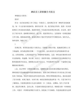 酒店员工辞职报告书范文