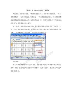 [精品]用Excel打印工资条
