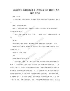 江苏省常州市溧阳周城中学七年级语文上册《繁星》表格教案 苏教版
