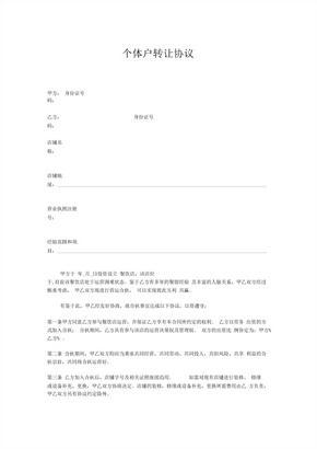 个体户合伙协议(范本)0001