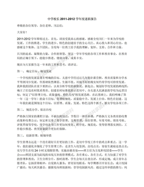中学校长2011-2012学年度述职报告