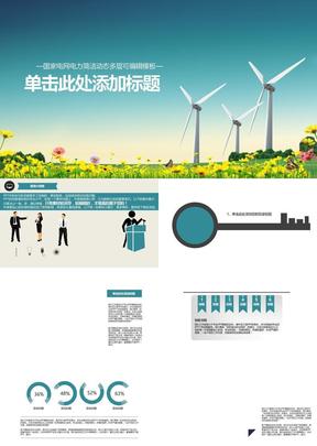 风电行业ppt模板