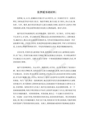 张梦媛孝星事迹材料