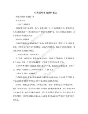 中国茶叶市场分析报告
