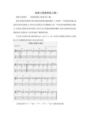 指弹吉他教程练习谱1