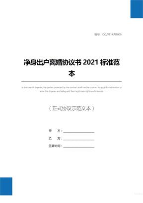 净身出户离婚协议书2021标准范本