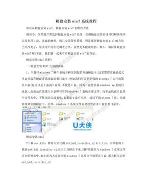 硬盘安装win7系统教程